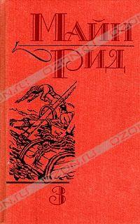 Майн Рид - Майн Рид. Собрание сочинений в шести томах. Том 3