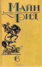 Майн Рид — Майн Рид. Собрание сочинений в шести томах. Том 6