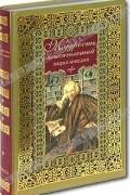 В. Балязин - Мудрость тысячелетий. Энциклопедия (подарочное издание)