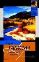 Кнут Гамсун - Под осенней звездой