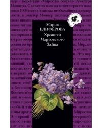 Мария Елиферова - Хроники Мартовского Зайца (сборник)