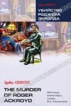Агата Кристи - Убийство Роджера Экройда / The Murder of Roger Ackroyd