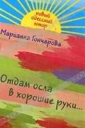 Марианна Гончарова - Отдам осла в хорошие руки...