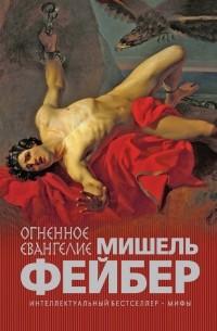 Мишель Фейбер - Огненное евангелие
