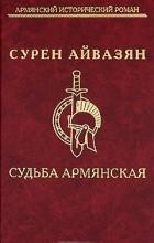 Сурен Айвазян - Судьба армянская