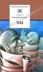 Евгений Замятин - Мы. Уездное. Островитяне. Рассказы (сборник)