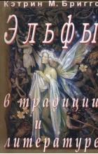 Кэтрин М.  Бриггс - Эльфы в традиции и литературе