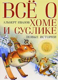 Альберт Иванов - Все о Хоме и Суслике. Новые истории (сборник)