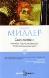 Ребекка Миллер - Семь женщин