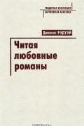 Дженис Рэдуэй - Читая любовные романы. Женщины, патриархат и популярное чтение