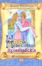 Джордж Макдональд - Невесомая принцесса. Потерянная принцесса (сборник)