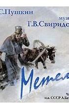 Александр Пушкин - Метель