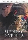 Антоний Погорельский — Черная курица