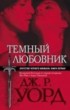 Дж. Р. Уорд - Темный любовник