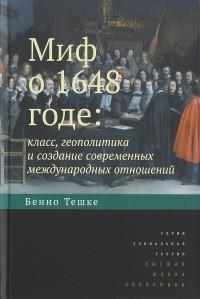 Бенно Тешке - Миф о 1648 годе. Класс, геополитика и создание современных международных отношений