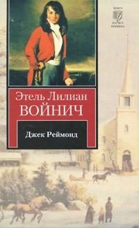 Этель Лилиан Войнич - Джек Реймонд