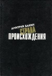 Дмитрий Бакин - Страна происхождения (сборник)