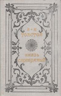 А. К. Толстой - Князь Серебряный: Повесть времен Иоанна Грозного