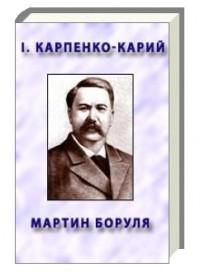 Мастрід від редакції: Кращі українські п'єси