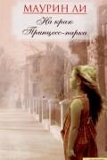 Маурин Ли - На краю Принцесс-парка