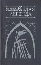 Владимир Короткевич - Седая легенда. Повести (сборник)