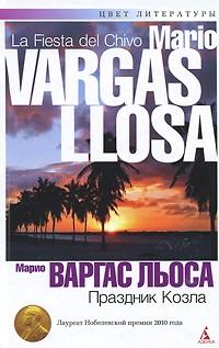 Марио Варгас Льоса - Праздник Козла