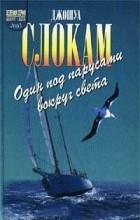 Джошуа Слокам - Один под парусами вокруг света (сборник)