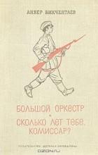Анвер Бикчентаев - Большой оркестр. Сколько лет тебе, комиссар?