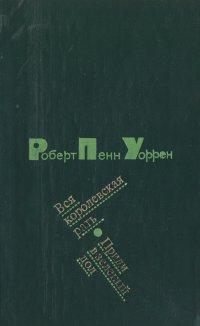 Роберт Пенн Уоррен - Вся королевская рать. Приди в зеленый дол (сборник)