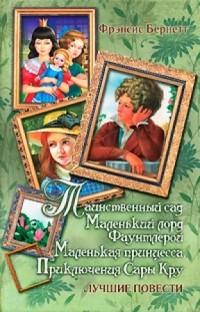 Фрэнсис Элиза Бёрнетт - Таинственный сад. Маленький лорд Фаунтлерой. Маленькая принцесса. Приключения Сары Кру (сборник)