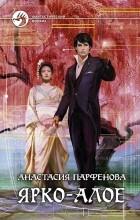 Анастасия Парфенова - Ярко-алое