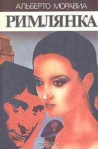 Книга на итальянском языке писателя альберто моравиа