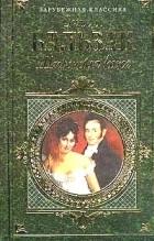 Оноре де Бальзак - Шагреневая кожа. Кузина Бетта (сборник)