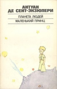 Антуан де Сент Экзюпери - Планета людей. Маленький принц (сборник)