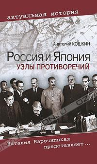Анатолий Кошкин - Россия и Япония. Узлы противоречий
