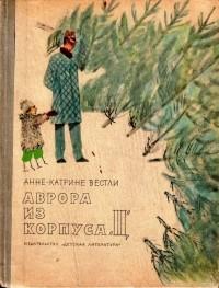 Анне-Катрине Вестли - Аврора из корпуса «Ц»