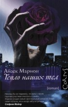 Айзек Марион — Тепло наших тел