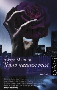 Айзек Марион - Тепло наших тел