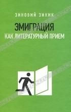 Зиновий Зиник - Эмиграция как литературный прием