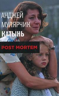 Анджей Мулярчик - Катынь. Post mortem