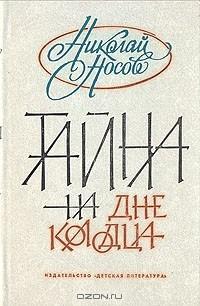 Николай Носов - Тайна на дне колодца