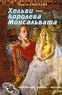 Ольга Елисеева - Хельви — королева Монсальвата (Нежная королева)