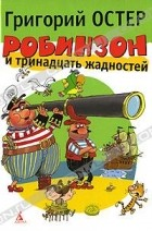 Григорий Остер - Робинзон и тринадцать жадностей