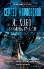 Сергей Жарковский - Я, хобо: Времена смерти