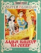 Сергей Голицын - Ладьи плывут на север