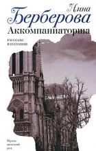 Нина Берберова - Аккомпаниаторша (сборник)