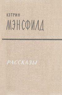 Кэтрин Мэнсфилд - Кэтрин Мэнсфилд. Рассказы (сборник)