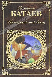 Валентин Катаев - Алмазный мой венец. Повести (сборник)