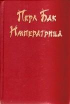 Перл Бак - Императрица