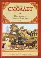 Тобайас Смоллет - Путешествие Хамфри Клинкера